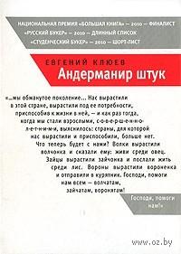 Андерманир штук. Социофренический роман. Евгений Клюев