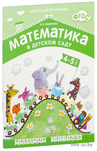Математика в детском саду. Рабочая тетрадь для детей 4-5 лет