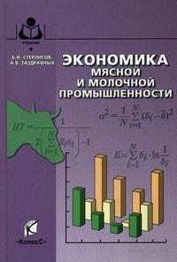 Экономика мясной и молочной промышленности. Борис Стерлигов, Алексей Заздравных