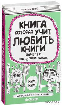 Книга, которая учит любить книги даже тех, кто не любит читать. Франсуаза Буше
