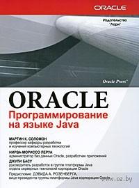 Oracle. Программирование на языке Java