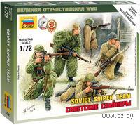 """Набор миниатюр """"Советские снайперы"""" (масштаб: 1/72)"""