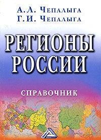 Регионы России. Справочник. Андрей Чепалыга,  Галина Чепалыга