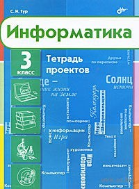 Информатика. 3 класс. Тетрадь проектов. Светлана Тур