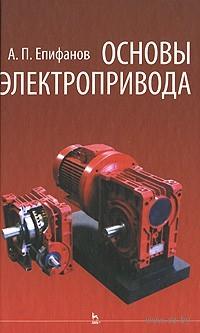 Основы электропривода. Алексей Епифанов