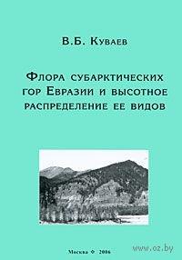 Флора субарктических гор Евразии и высотное распределение ее видов. Владимир Куваев