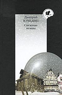 Снежные немцы. Дмитрий Вачедин