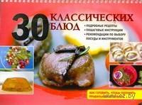 30 классических блюд. В. Горчаков