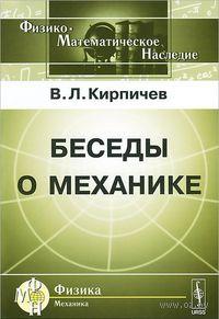 Беседы о механике. Виктор Кирпичев