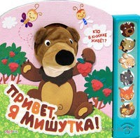 Привет, я мишутка! Книжка-игрушка. Е. Горбаченок