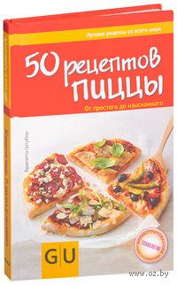 50 рецептов пиццы. От простого до изысканного. Бригитта Штубер