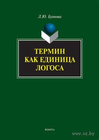 Термин как единица логоса. Людмила Буянова