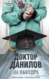 Доктор Данилов на кафедре. Андрей Шляхов