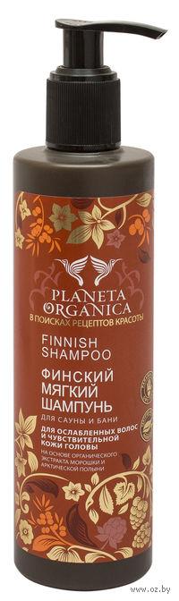 """Мягкий шампунь для волос """"Финский"""" (280 мл)"""