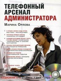 Телефонный арсенал администратора. Марина Орлова