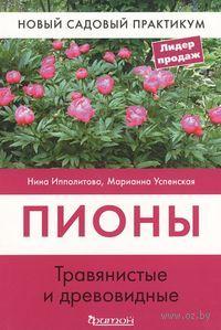 Пионы травянистые и древовидные. М. Успенская, Н. Ипполитова
