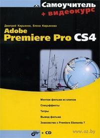 Самоучитель Adobe Premiere Pro CS4 (+ CD). Дмитрий Кирьянов, Елена Кирьянова