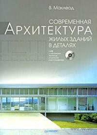 Современная архитектура жилых зданий в деталях (+ CD)