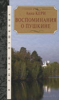 Воспоминания о Пушкине. Анна Керн