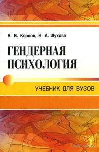 Гендерная психология. Владимир Козлов, Н. Шухова