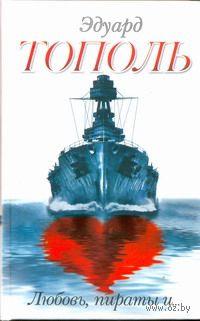 Любовь, пираты и ... Дочь капитана, пятый параграф, а также. Эдуард Тополь