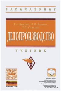 Делопроизводство. Татьяна Быкова, Лариса Вялова, Лариса Санкина