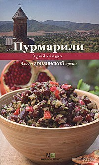 Пурмарили. Блюда грузинской кухни. Елена Киладзе
