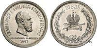1 рубль 1883 ЛШ - В память коронации Императора Александра III