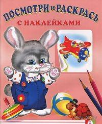 Заяц. Раскраска с наклейками