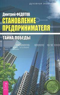 Становление предпринимателя. Книга 3. Тайна победы. Дмитрий Федотов