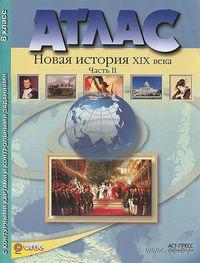 Новая история XIX века. 8 класс. Часть 2. Атлас с контурными картами и контрольными заданиями