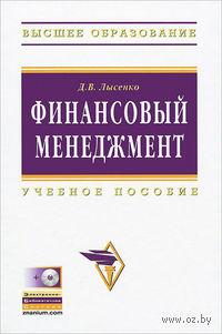Финансовый менеджмент (+ CD)