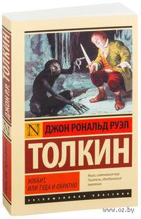 Хоббит, или Туда и обратно (м). Джон Рональд Руэл Толкин