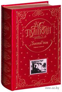 А. С. Пушкин. Собрание сочинений. Золотой том (подарочное издание)
