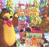 Маша и Медведь. Картина маслом