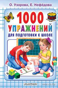 1000 упражнений для подготовки к школе. Ольга Узорова, Елена Нефедова