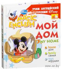 Мой дом. Учим английский с героями Диснея