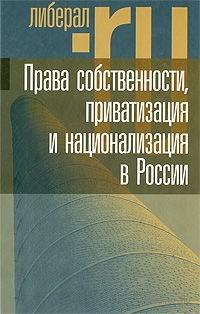 Права собственности, приватизация и национализация в России. Виталий Тамбовцев