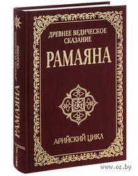 Древнее ведическое сказание Рамаяна. Арийский цикл. Сатья Саи  Баба