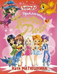 Приключения Трикси-Фикси: Волшебница Злюня и ее пакости. Звездные куколки и дракон