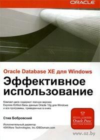 Oracle Database XE для Windows. Эффективное использование (+ СD-ROM)