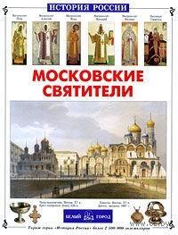 Московские святители. Сергей Перевезенцев