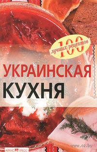 Украинская кухня. Вера Тихомирова