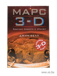 Марс 3-D. Джим Белл