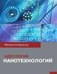 Идеология нанотехнологий. Михаил Ковальчук