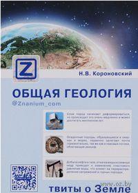 Общая геология. Твиты о Земле