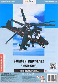 """Сборная модель из бумаги """"Боевой вертолет Медведь"""""""