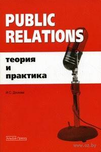 Public Relations. Теория и практика. И. Доскова