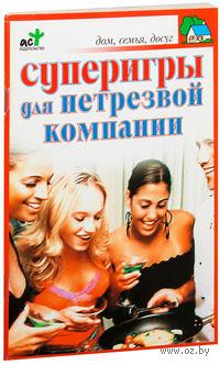 Суперигры для нетрезвой компании. П. Панкратов