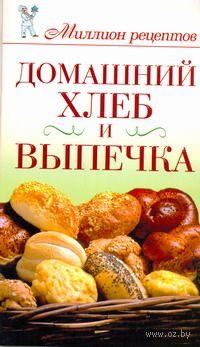 Домашний хлеб и выпечка. Д. Нестерова